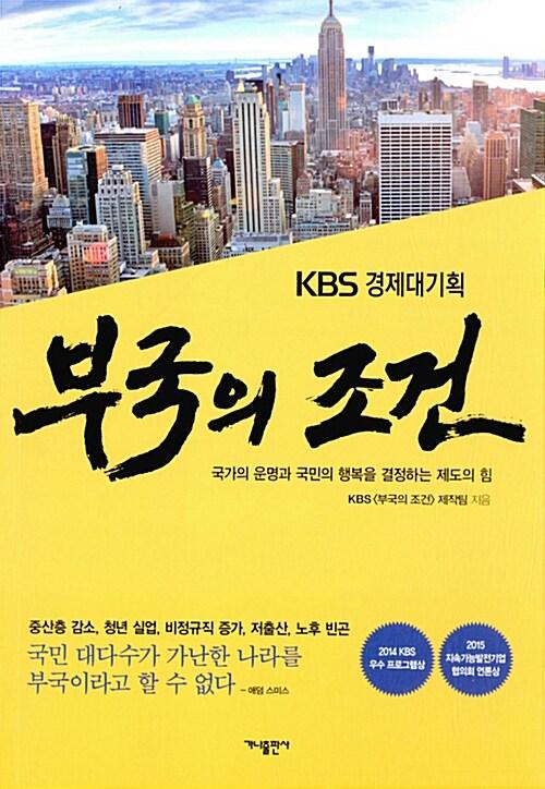 KBS 경제대기획 부국의 조건