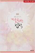 [합본] 달콤한 집착 (전2권/완결)