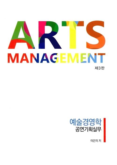 Arts Management 예술경영학 공연기획실무