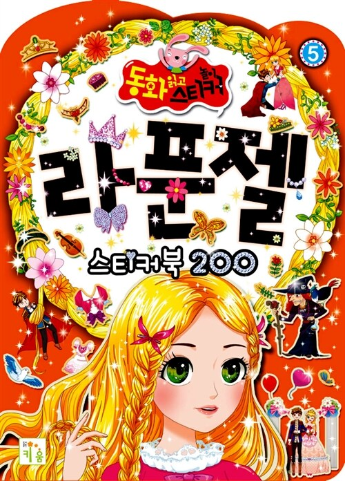 라푼젤 스티커북 200