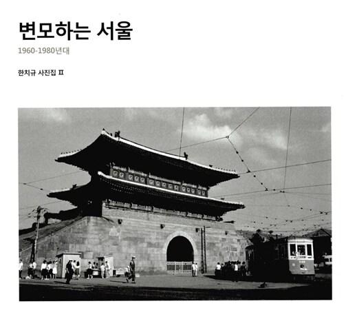 변모하는 서울