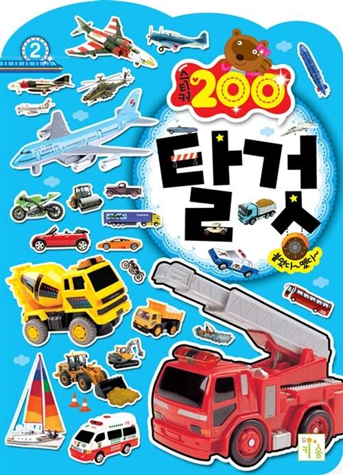 탈것 스티커북 200