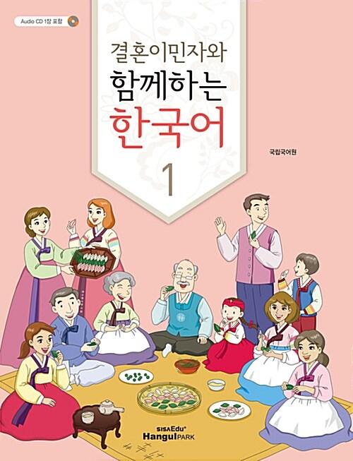 여성결혼이민자와 함께하는 한국어 1