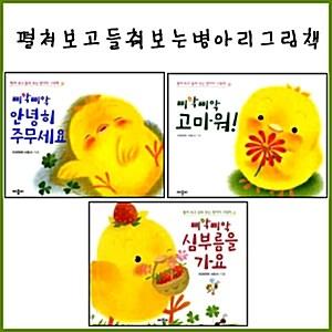 펼쳐 보고 들춰 보는 병아리 그림책 시리즈 3권세트판매