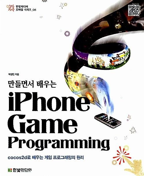 만들면서 배우는 아이폰 게임 프로그래밍