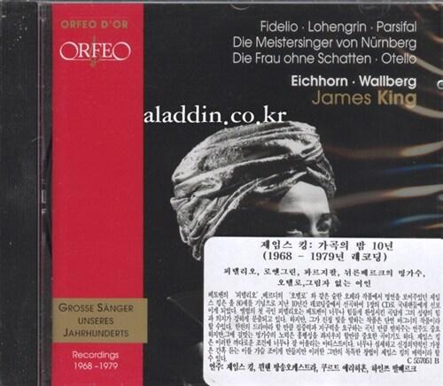 [수입] 제임스 킹 : 가곡의 밤 10년 - 오페라 아리아(1968-1979)
