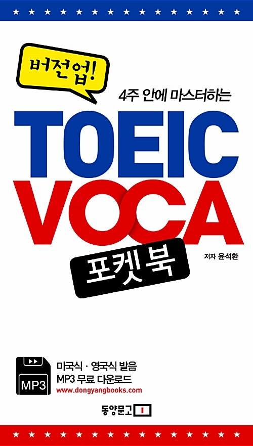 버전업 TOEIC VOCA 포켓북