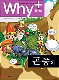 Why+ 곤충 파충