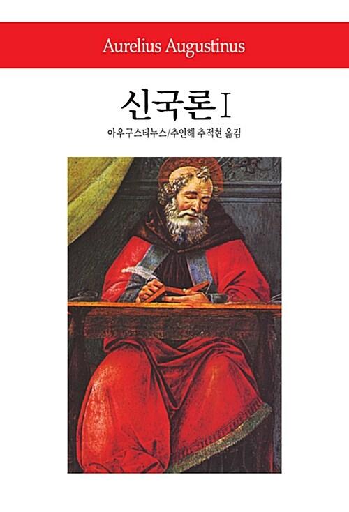 신국론 1
