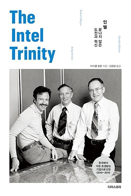 인텔 : 끝나지 않은 도전과 혁신