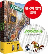 Zootopia 주토피아 (영어원서 + 워크북 + 오디오북 MP3 CD + 한글번역 PDF파일)