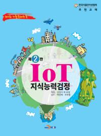 IoT 지식능력검정 제2판