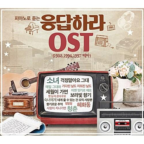 피아노로 듣는 응답하라 OST (1988, 1994, 1997 테마) [3CD]