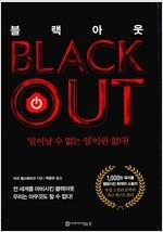 [중고] 블랙아웃