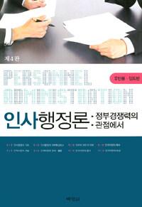 인사행정론 : 정부경쟁력의 관점에서 제4판