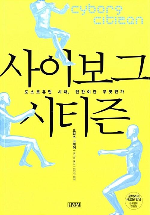 사이보그 시티즌