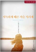 [합본] 지독하게 때론 가슴 시리게 (전2권/완결)