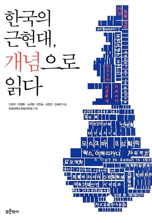 한국의 근현대, 개념으로 읽다