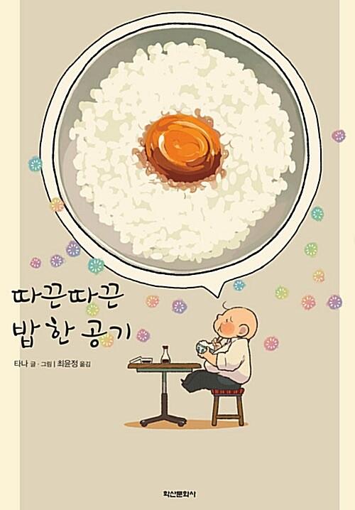 따끈따끈 밥 한공기 1