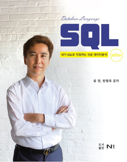 (Database language) SQL : yellow