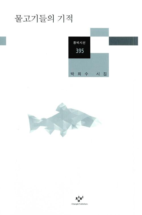 물고기들의 기적 : 박희수 시집