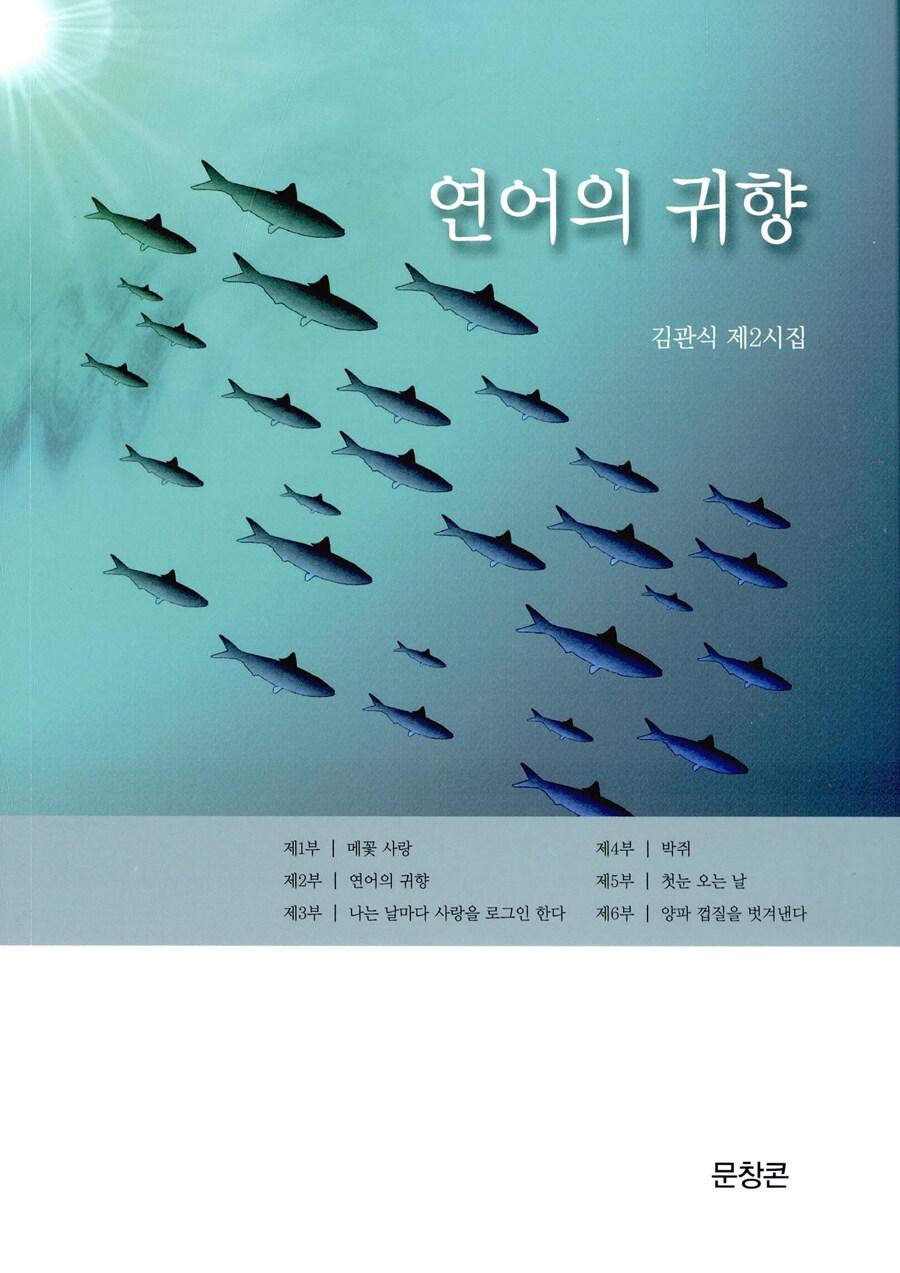 연어의 귀향 : 김관식 제2시집
