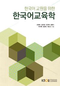 한국어 교원을 위한 한국어교육학