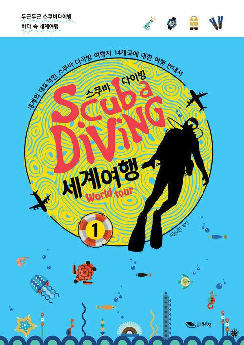 스쿠바 다이빙 세계여행 01