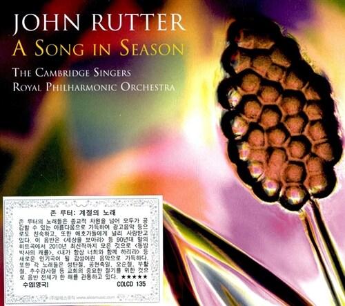 [수입] 존 루터 : 계절의 노래