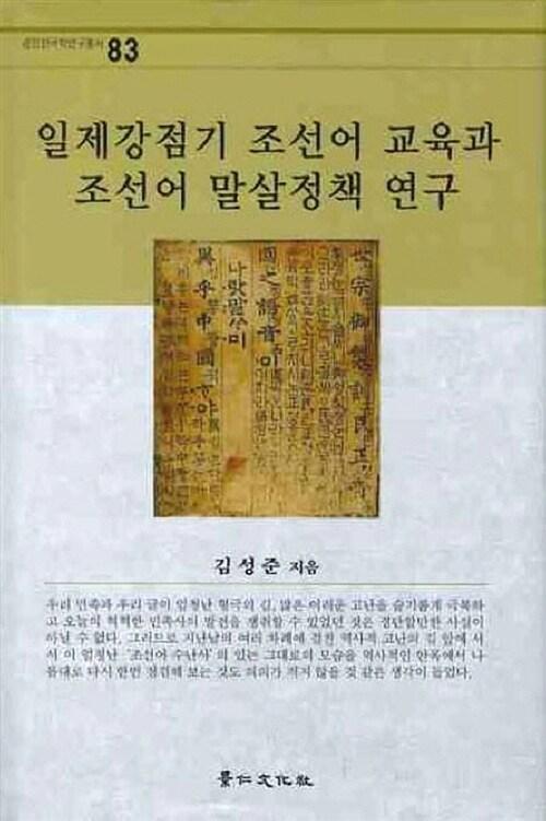 일제강점기 조선어 교육과 조선어 말살정책 연구