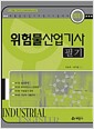 2011 위험물산업기사 필기