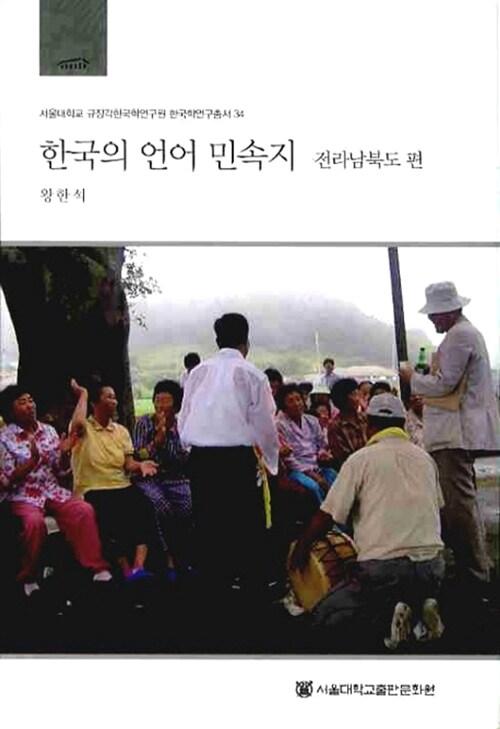 한국의 언어 민속지 : 전라남북도 편