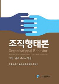 조직행태론 : 사람, 관리, 그리고 행정