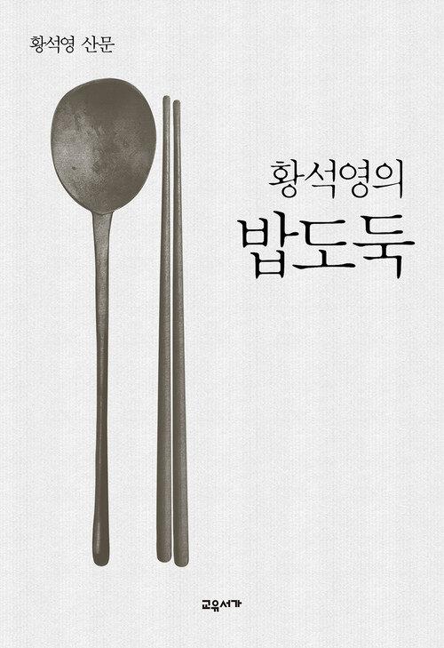 황석영의 밥도둑
