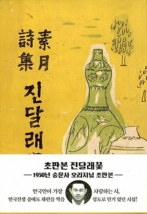 초판본 진달래꽃 (1950년 숭문사)