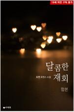 [합본] 달콤한 재회 (전2권/완결)