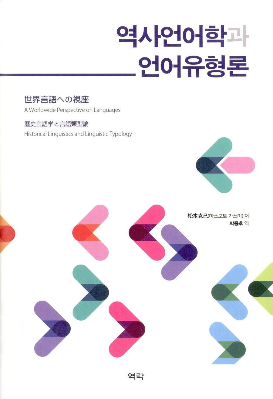 역사언어학과 언어유형론