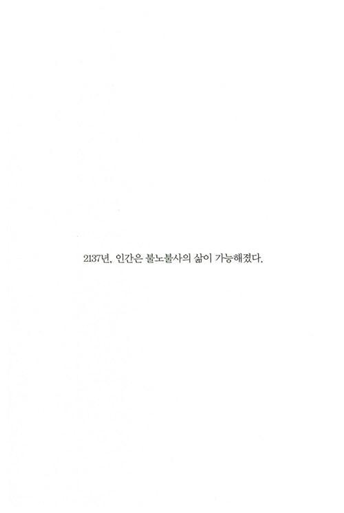타임리스 : 장윤민 SF 툰 소설
