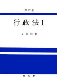 行政法 第22版