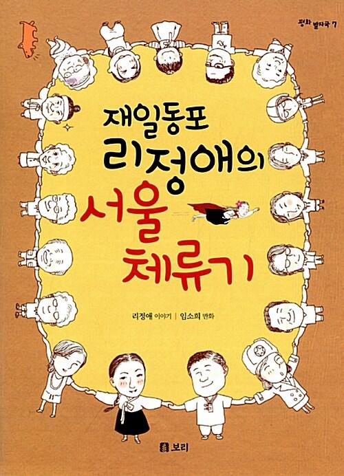 재일동포 리정애의 서울 체류기