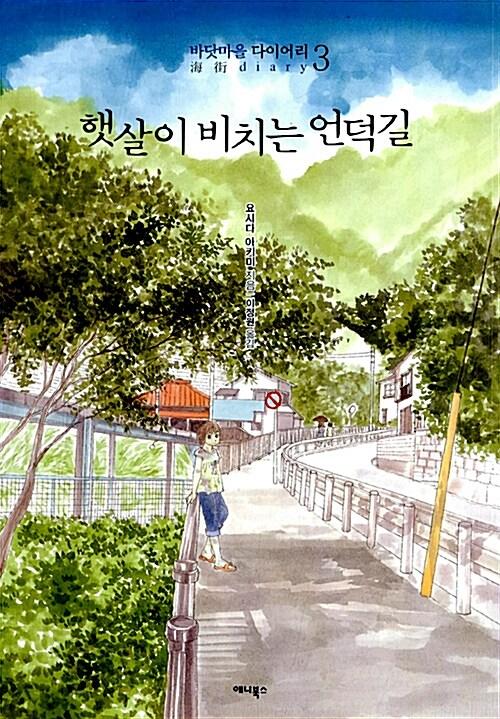 햇살이 비치는 언덕길 : 바닷마을 다이어리 3