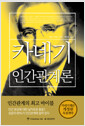 [eBook] 카네기 인간관계론