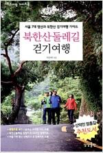 북한산둘레길 걷기여행
