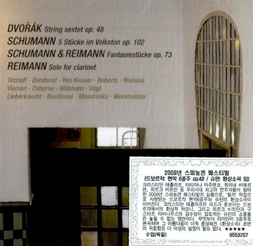 [수입] 2009년 스파눙겐 페스티발 - 드보르자크 & 슈만 : 실내악 작품