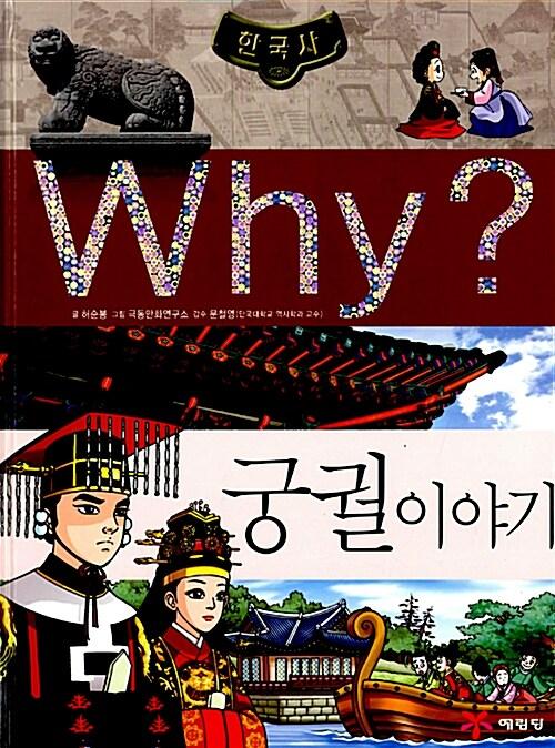 [중고] Why? 한국사 궁궐 이야기