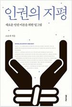 인권의 지평