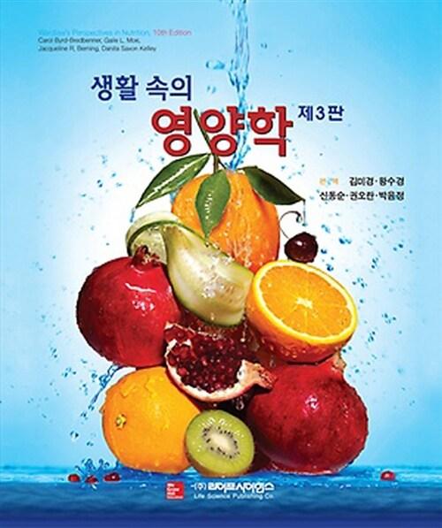 [중고] 생활 속의 영양학