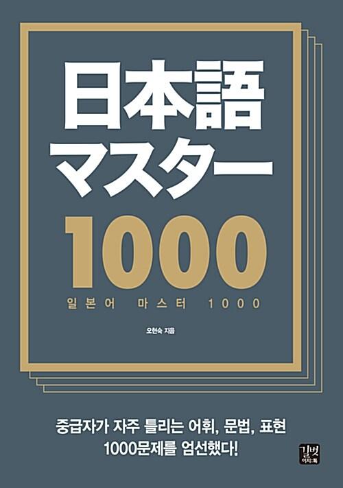 일본어 마스터 1000