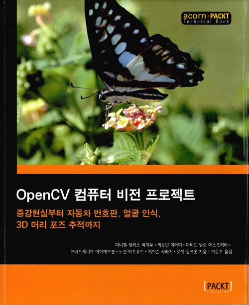 OpenCV 컴퓨터 비전 프로젝트 : 증강현실부터 자동차 번호판, 얼굴 인식, 3D 머리 포즈 추적까지