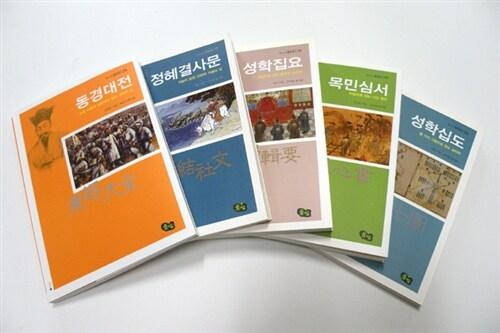 서울대 선정 한국고전 베스트 - 전5권